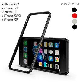 iPhone SE2 ケース iPhone XS iPhoneXR iPhone XS Max iPhoneX iphone7 iPhone 7 Plus iphone8 iPhone 8 Plus メタルバンパー バンパーケース アルミ 軽量 フレーム スマホケース カバー 金属製 バンパー メタルバンパー 側面カバー カメラ保護 エントリーでポイント10倍