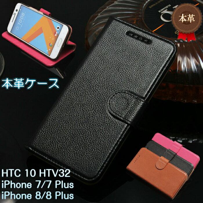 iPhone7 ケース iPhone8 iPhone 8 Plus HTC 10 HTV32 本革 スマホケース 手帳型 横開き カード収納 フルグレインレザー full grain leather レザーケース 本革ケース カバー カードポケット カード入れ 定期入れ スタンド機能 ビジネス お札入れ メンズ 紳士 送料無料