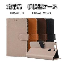 HUAWEI P9 HUAWEI P9 Plus ケース HUAWEI P9 lite ケース HUAWEI honor 8 ケース HUAWEI Mate 9 カバー レザー調 手帳型カバー スタンド機能 カード入れ シンプル 定番品 ビジネスシーンにお勧め 落ち着いたデザイン 人気のオールドデザイン 送料無料