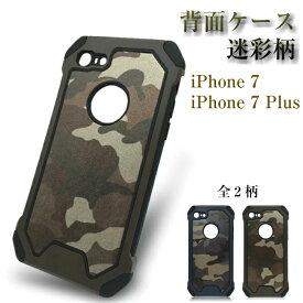 iPhone8ケース iphone8 iPhone 8 Plus iphone7 iPhone 7 Plus iphone7 Plus 背面保護 ケース カバー 背面カバー シリコン ソフト カメラ保護 頑丈な シンプルでかっこいい 薄型 アイフォン8 バンパー 迷彩柄 カモフラージュ 通気性 ミリタリー おしゃれ 個性派 送料無料