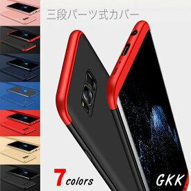 iPhoneX HUAWEI nova2 スマホケース Galaxy S8 SC-02J SCV36 Galaxy S8+ SC-03J SCV35 背面ケース GKK ソフトケース フルカバー 背面ケース 極薄型 軽量 ギャラクシーエス8 3段パーツ式フルカバー ギャラクシーS8 携帯カバー 耐衝撃 ワイヤレス充電対応 全6色 送料無料