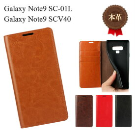 Galaxy Note9 SC-01L 手帳型 Galaxy Note9 SCV40 横開きケース ギャラクシー ノート9 本革 ベルトなし 手帳型ケース カード収納付き レザー マグネット付き 超薄型 フリップカバー スタンド機能 ビジネス レッド ブラウン ブラック キャメル 全4色 送料無料