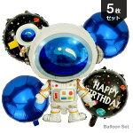 プリントバルーン宇宙飛行士バルーンセット男の子宇宙アルミバルーンラウンドバルーンギャラクシー飾り誕生日HAPPYBIRTHDAYホームパーティーお祝いハロウィンクリスマスお得な5枚パック贈り物プレゼント5枚セットデコレーション送料無料
