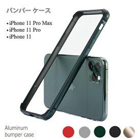 iPhone11Pro ケース iPhone11 Pro アルミバンパー ケース iPhone11 Pro Max ケース 薄型 ストラップホール付き 軽量 iPhone11ProMax 頑丈な フレーム 側面保護 衝撃吸収 ネジ不要 工具不要 脱着簡単 アイフォン11プロマックス 側面カバー カメラ保護 alumi bumper 送料無料