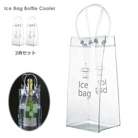 アイスクーラーバッグ 2枚セット そのまま氷を入れて冷やせる ワインバッグ ボトルバッグ クリア 透明 ビニール製 オシャレ クーラーバッグ シンプル 手提げ袋 パーティー アウトドア ギフトバッグ 2枚入り 送料無料