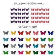 ホログラムシート蛍光グリッターシリーズ(粘着ステッカータイプ)
