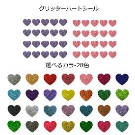 【送料無料】グリッター ハートシール(シールタイプ) 選べる28色一袋 同色20個入高輝度 グリッターシール