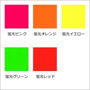 ☆蛍光紙シート2枚セット(粘着ステッカータイプ)