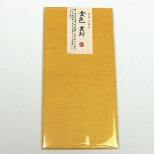金色 封筒 5枚【特撰 金和紙】金色 金封(素敵なお年玉袋)