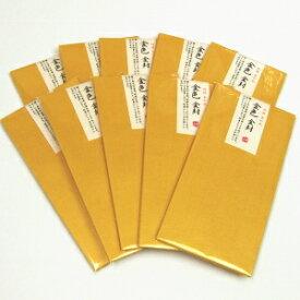 【送料無料】金色封筒 50枚(5枚入×10)【特撰 金和紙】金色 金封(素敵なお年玉袋)
