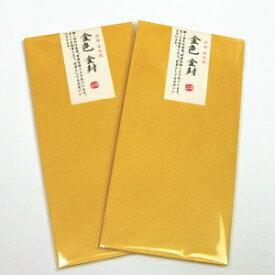 【送料無料】金色 封筒 10枚(5枚入×2)【特撰 金和紙】金色 金封(素敵なお年玉袋)