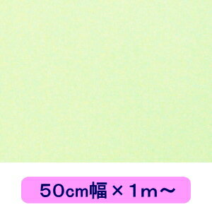 蓄光シートプレーン 50cm×1m(シールタイプ)【夜光シート】