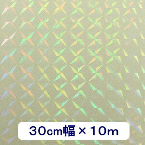 透明 ホログラムシート 1/4プリズム(無色透明) 30cm×10 mロール【ホログラムシール】