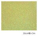 透明ホログラムシート スパークル 30cm×3 m【ホログラムシール】