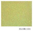 透明ホログラムシート スパークル 30cm×10m【ホログラムシール】