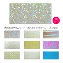 透明ホログラムシート 選べる9パターン15cm×30cm【送料無料】