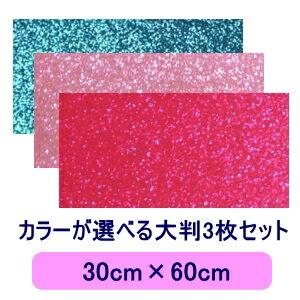 グリッターシート/シールタイプ(大判サイズ) 3枚セット30cm×60cm【グリッターシール】