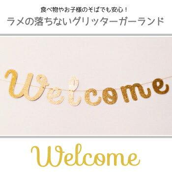 ラメの落ちないゴールド(金色)のグリッターガーランド(welcome)/誕生日やベビーシャワー 結婚式の受付や前撮り写真のフォトプロップスとして