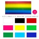 カッティング用 カラーシート(シールタイプ)選べる10色 30cm×60cm(大判サイズ)
