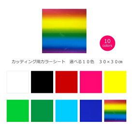 カッティング用 カラーシート(シールタイプ)選べる10色
