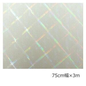 透明ホログラムシート ハイパープレード 75cm×3m【ホログラムシール】