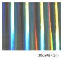 ホログラム シート リップル(シルバー)30cm×3m【ホログラムシール】