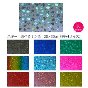 【送料無料】ホログラムシート スター 20cm×30cm選べる10色(シールタイプ)