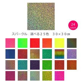 ホログラムシート スパークル選べる24色(シールタイプ)