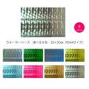 【送料無料】ホログラムシート アバロン 選べる8色20cm×30cm(約A4サイズ)