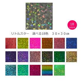 ホログラムシート リトルスター選べる18色(シールタイプ)