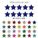 【送料無料】マグネット グリッター 星(スター)マグネットシール
