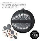 ナチュラルシリカバスNATURALSILICABATH入浴器シリカセラミックスボール遠赤外線ケイ素