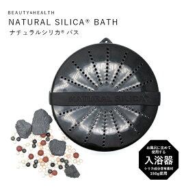 ナチュラルシリカバス NATURALSILICABATH 入浴器 シリカ セラミックスボール 遠赤外線 ケイ素 バスタイム お風呂 母の日