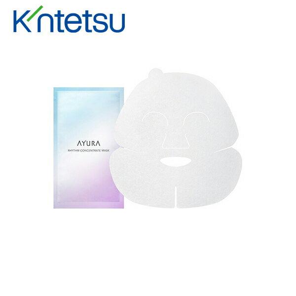 〈AYURA〉 リズムコンセントレートマスク-[ホ]cosm【RCP】_Y180724100001