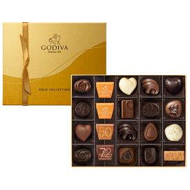 ◆〈ゴディバ〉ゴールド コレクション(20粒入)-G-50[E]glm【RCP】_C200826800004
