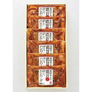 ◇〈米沢牛〉米沢牛入り濃旨デミハンバーグ-[コ]meat【RCP】_Y190625100123