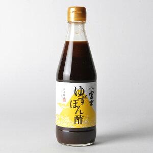 〈富士〉ゆずぽん酢 360ml-[H]meat【RCP】_Y190704100009