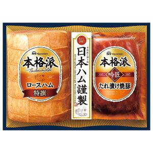 ◆ニッポンハム詰合せ-N-32[V]awgf【RCP】_K190901100374