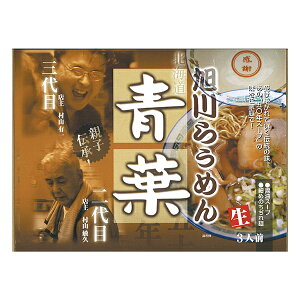 旭川ラーメン青葉 箱入(濃厚醤油味) 3食-濃厚醤油味[IN]glm【RCP】_C210224800002