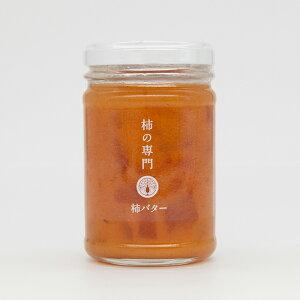 【期間限定!ポイント5倍】大和路〈吉野いしい〉柿バター-[T]ymtj【RCP】_Y190225101027