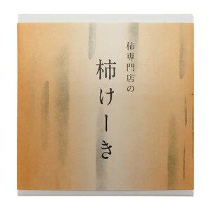 大和路〈吉野いしい〉柿けーき-[T]ymtj【RCP】_Y190225101056