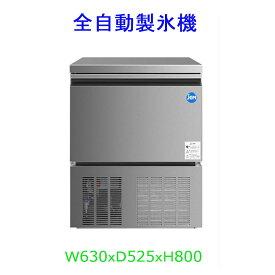 【送料無料】【新品・未使用】業務用 全自動製氷機 JCMI-55 製氷能力約50kg 24h 630×525×800mm