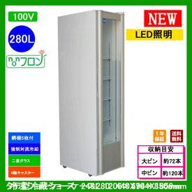 【送料無料】【新品・未使用】業務用 タテ型 冷蔵ショーケース 280L 冷蔵庫
