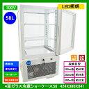 【送料無料】【新品・未使用】(片面扉)業務用 4面ガラス 冷蔵ショーケース 58L 冷蔵庫 網棚2枚付 LED照明