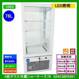 【送料無料】【新品・未使用】(片面扉)業務用 4面ガラス 冷蔵ショーケース 78L 冷蔵庫 網棚3枚付 LED照明