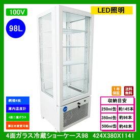 【送料無料】【新品・未使用】(片面扉)業務用 4面ガラス 冷蔵ショーケース 98L 冷蔵庫 網棚4枚付 LED照明