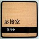 木目調 応接室 スライド式 サイン プレート ドアプレート  空室・使用中(壁面等設置用両面粘着テープ付)