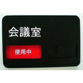 会議室 スライド式 サイン プレート  ドアプレート 空室/使用中(設置用両面粘着テープ付き)