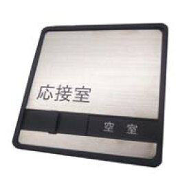 ステンレス製 応接室 サイン プレート スライド式サイン ドアプレート 空室・使用中