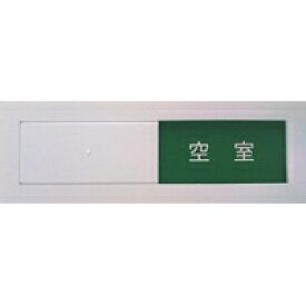 スライド式 サイン 使用中プレート ドアプレート 空室/使用中